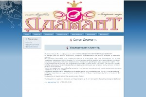 diamant salon.ru